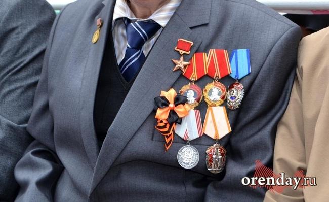 Пенсионер вОренбуржье носил чужие награды ВОВ
