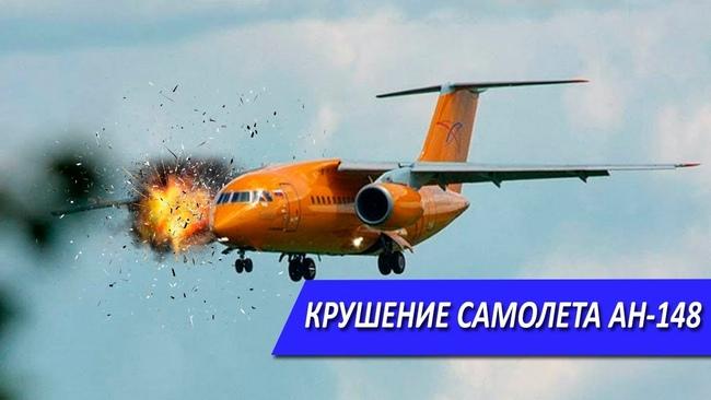 Ровно два месяца ушло наопознание первого погибшего при крушении Ан-148