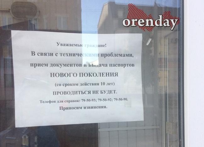 Сделать загранпаспорт в москве район