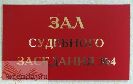 Арестован обвиняемый впохищении оренбургской школьницы ради выкупа— СКР