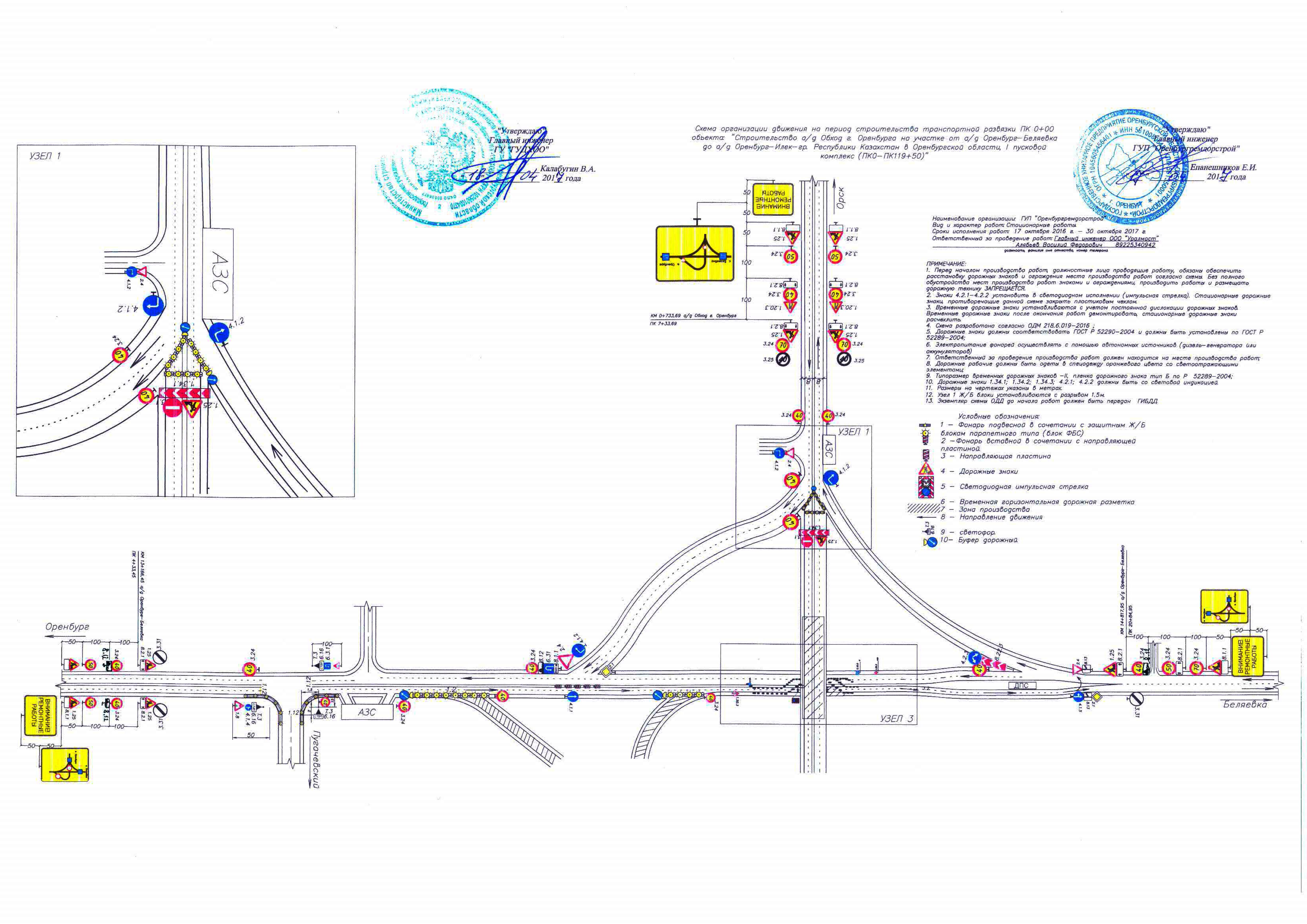 Оренбург схема движения транспорта фото 17