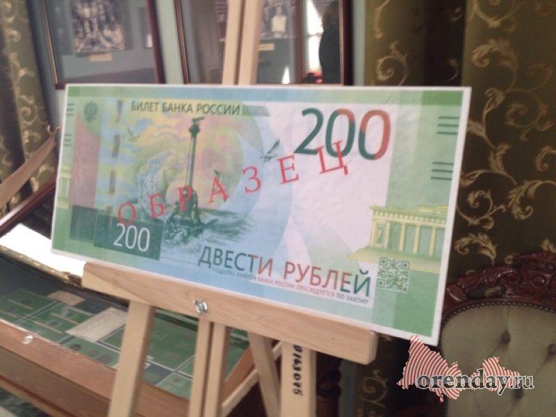 ВНовосибирске продавцы отказывались принимать купюру вдве тысячи руб.