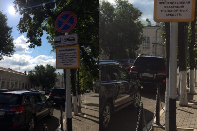 парковка автомобиля под знаком остановка запрещена