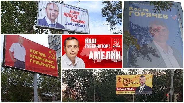 Что говорят о кандидатах в губернаторы Оренбуржья их предвыборные баннеры