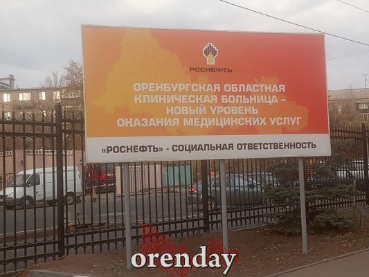 http://www.orenday.ru/assets/images/news/2020/10/19/img_20201019_161655_orenday.jpg