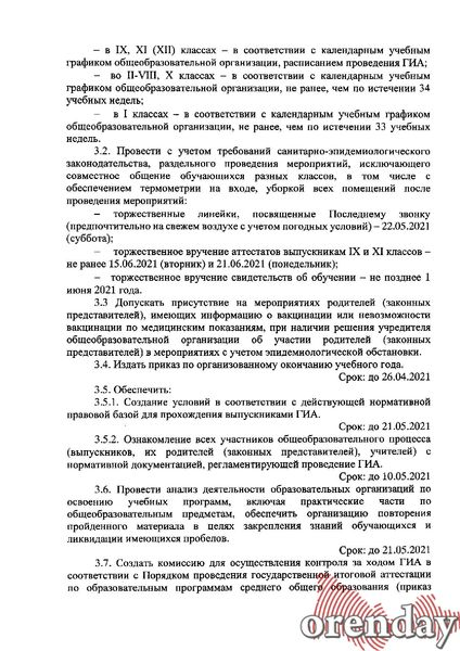 Приказ министерства образования Оренбургской области